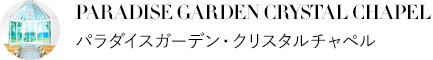 パラダイスガーデン・クリスタルチャペル