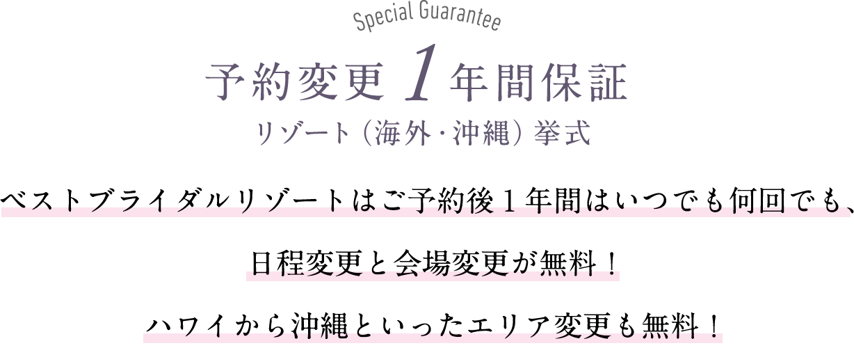 リゾート(海外・沖縄)挙式 予約変更1年間保証